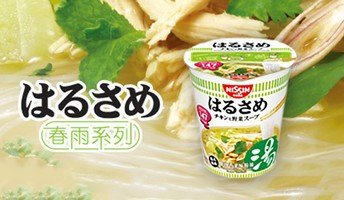 Nissin Harusame