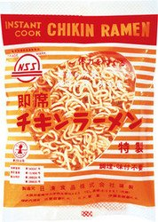 Launch of Chicken Ramen, the world's first instant noodles