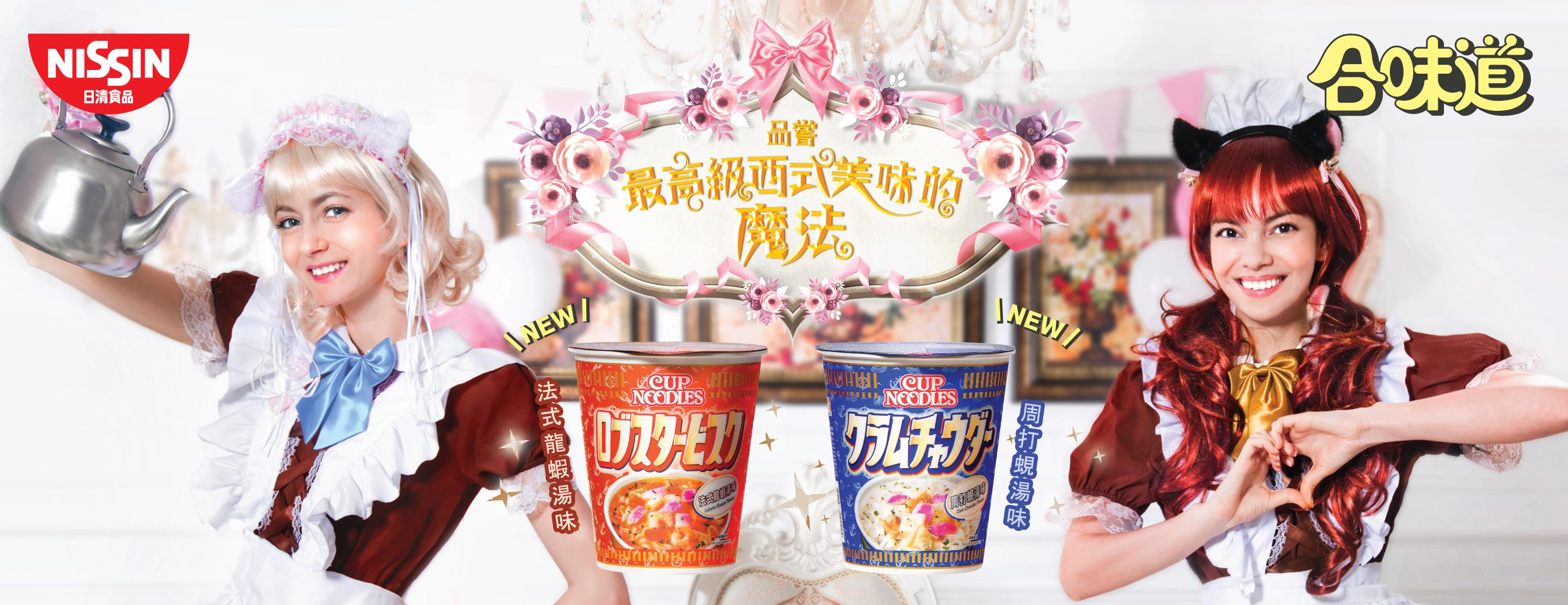Light cupnoodle banner